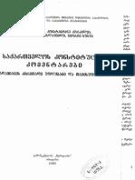 საქართველოს კონსტიტუციის კომენტარი ადამიანის ძირითადი უფლებანი და თავისუფლებანი 2005 წელი იზორია, კუბლაშვილი, ხუბუა, კორკელია