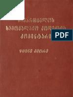 საქართველოს სამოქალაქო კოდექსის კომენტარები წიგნი II სანივთო (ქონებრივი)სამართალი 1999 წელი