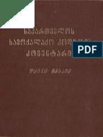 საქართველოს სამოქალაქო კოდექსის კომენტარები წიგნი III ვალდებულებითი სამართალი 2001 წელი