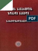 სისხლის სამართლის ზოგადი ნაწილი სახელმძღვანელო - 2007