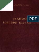 ქართული სანივთო სამართალი - ბ.ზოიძე 2003 წელი