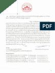 Circular From Tibetan Parlaiment - Tibetan
