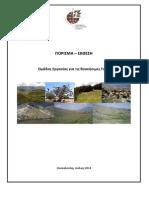 Πόρισμα-Έκθεση για τις Βοσκήσιμες Γαίες