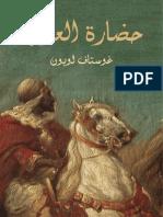 حضارة العرب جوستاف لوبون