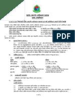 Admission Notice Afmc 2014-15