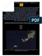 ΨΕΡΙΜΟΣ -ΤΟ ΡΩΜΕΪΚΟ ΠΛΟΙΟ ΤΟΥ 7ου ΑΙΩΝΑ μ. Χ