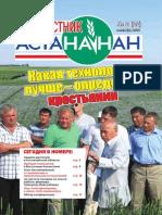 №2 (22), сентябрь 2013 года, Агровестник