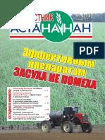 № 3 (19) ноябрь 2012, Агровестник