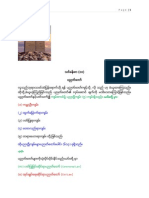 Salvation သင္ခန္းစာ (၁၁) ပညတ္ေတာ္.pdf