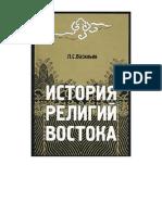 История Религий Востока - Л. С. Васильев