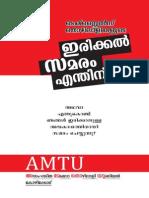 Irikkal Samaram Booklet Malayalam