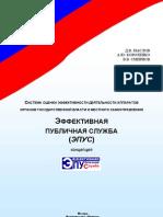 Maslov_EPUS_Book