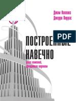 Kollinz D. Porras D. Postroennye Navechno. Uspekh Kompanii Obladaiushchikh Videniem. Fragment