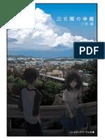 Three Days of Happiness by Sugaru Miaki (Vgperson's Translation)