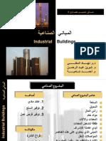 معايير تصميم المبانى الصناعية