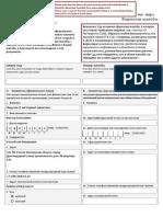 Application Form2014 1 RUS