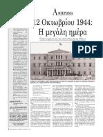 12 Okt. 1944-Καθημερινη
