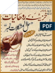 "Apr 2014 (Vol:4, Issue:12) --- 7th Sepcial Edition ""Halul Mushkilaat NUMBER"""