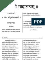 DURGA Sapatshati