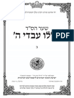 Sefer Pilpulim 770 - Halelu Avdei Hashem Vol. 2