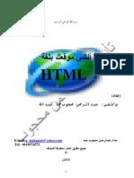 أنشئ موقعك بلغة HTML