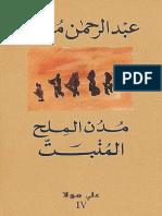 مدن الملح - المنبت . عبد الرحمن منيف