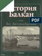 2004 Istorija Balkan XVIII