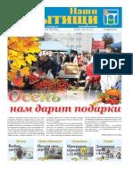"""Газета """"Наши Мытищи"""" №37 от 20.09.2014-26.09.2014"""