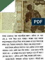 Chander Pahar by Bibhutibhushan Bandhopadhyay