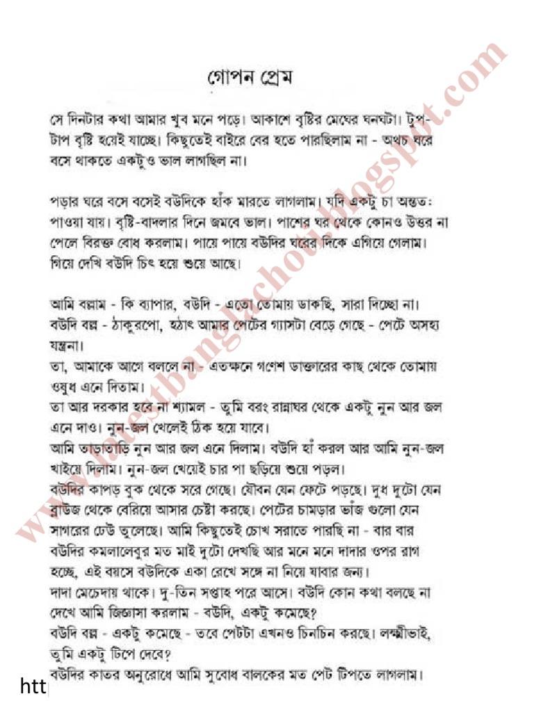 Bangla Choti latest bangla choti