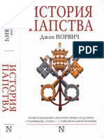 Норвич - История Папства (Москва, 2014)