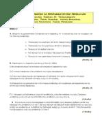 Διαγώνισμα Κεφ 10 Υποπρογράμματα Δ2