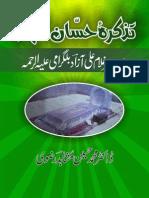Tazkera E Hassanul Hind Allama Azad Bilgermai