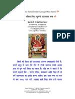 Shri Lalita Tripura Sundari Khadgamala Stotram in Sanskrit & Hindi