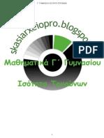 ΙΣΟΤΗΤΑ ΤΡΙΓΩΝΩΝ Γ ΓΥΜΝΑΣΙΟΥ 9 10