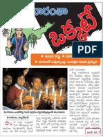 United Andhra Eenadu Dist