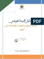 الدليل البيداغوجي لادماج تكنولوجيا المعلومات والاتصالات في التعليم