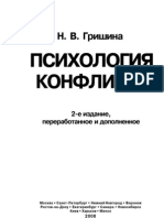 Гришина Н.В. Психология конфликта