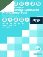 JLPT Unicom Kanji 2 Kyuu