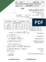 BacCor14SM2تصحيح موضوع الا متحان الوطني الموحد للبكالوريا 2014 - الدورة الاستدراكية