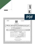 sanjesh arabic language , M.Sc. entrance exam