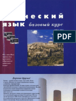 Berlitz Greek Language Basic