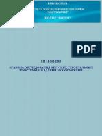 SP_13-102-2003.pdf