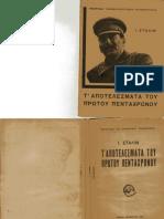 Stalin Joseph-Τ'Αποτελέσματα Του Πρώτου Πεντάχρονου