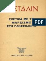 Stalin Joseph-Σχετικά Με Το Μαρξισμό Στη Γλωσσολογία