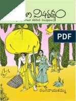 Free RamayanaVishavruksham