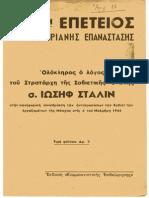 Stalin Joseph-Η 27η Επέτειος Της Οχτωβριανής Επανάστασης [Εκδ.Κομ. Επιθ.]