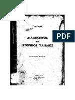 Stalin Joseph-Διαλεκτικός Και Ιστορικός Υλισμός(Μετάφραση Σκοτάδης)