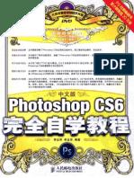 5B中文版Photoshop CS6完全自学教程%5D.李金明.全彩版