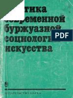 karyagin_a_a_red_kritika_sovremennoy_burzhuaznoy_sociologii.pdf